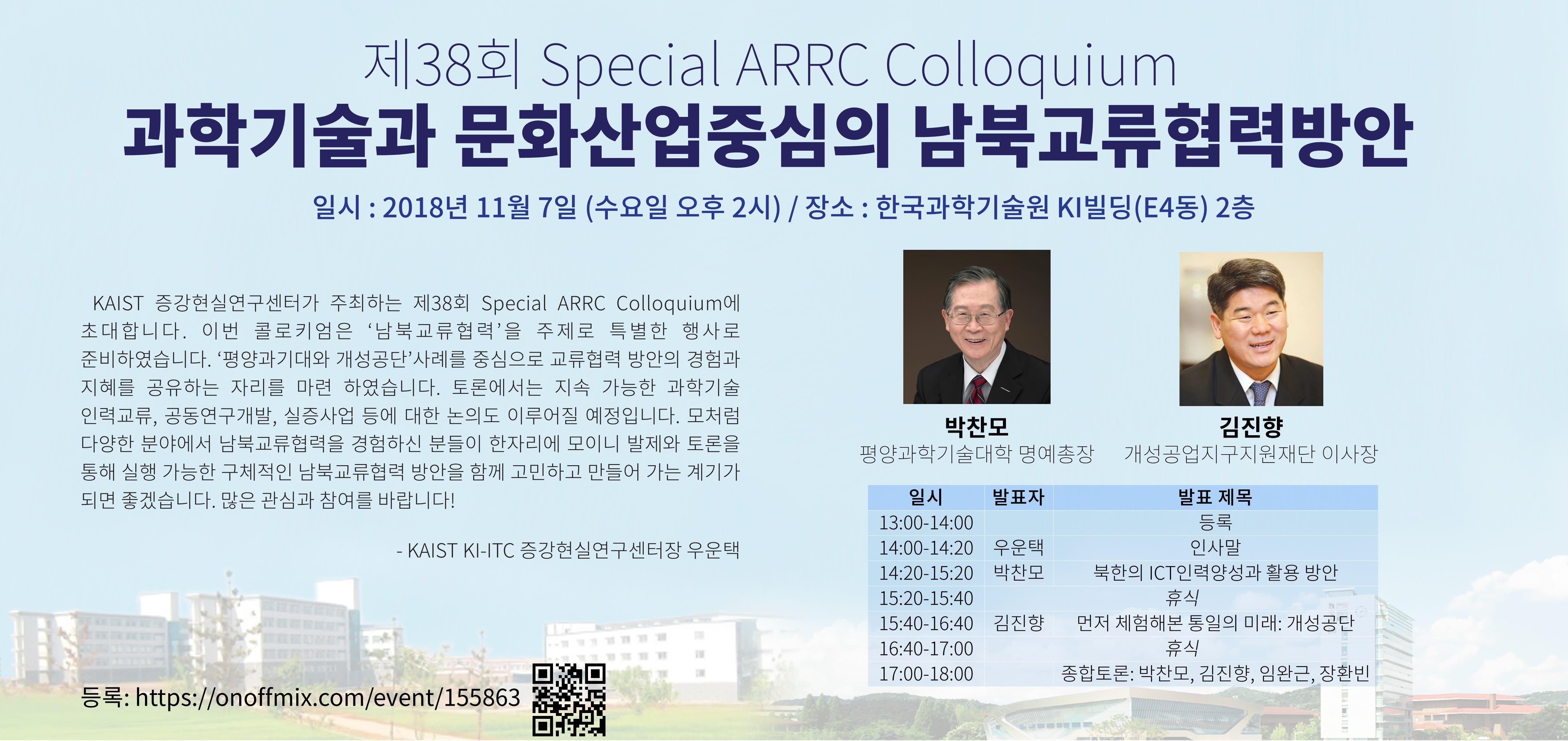 """제38회 Special ARRC Colloquium """"과학기술과 문화산업중심의 남북교류협력방안"""""""